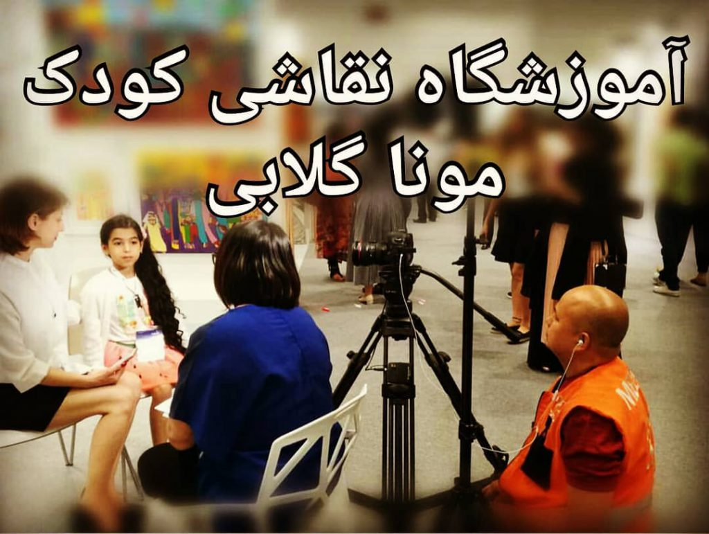 اخبار آموزشگاه نقاشی کودکان