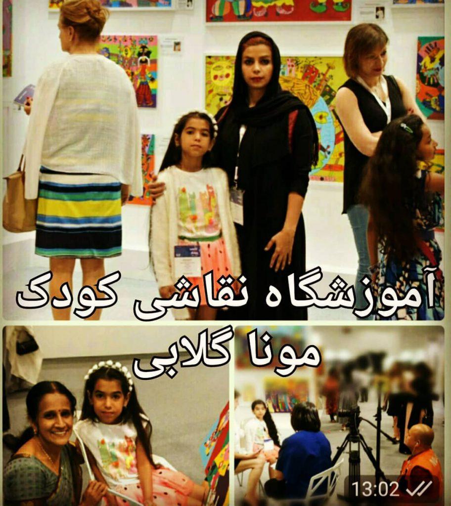 اخبار آموزشگاه نقاشی کودکانان