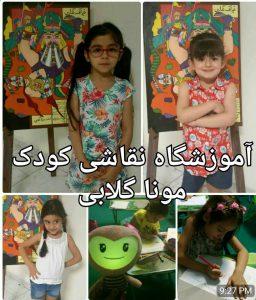 کلاس های تابستانه نقاشی کودک تهران