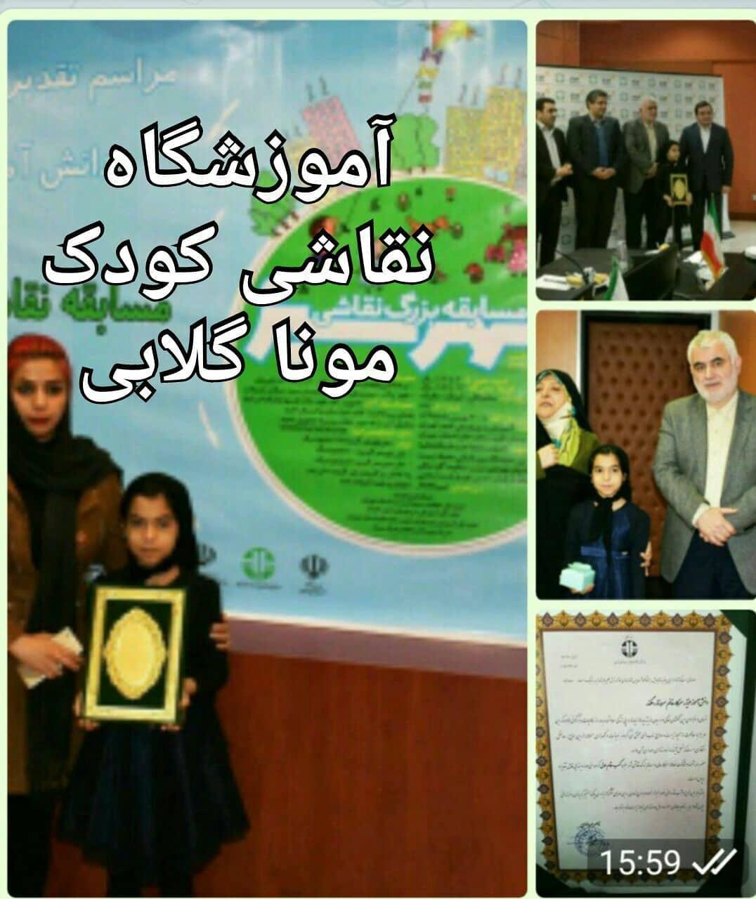جوایز هنرجوهای آموزشگاه موناگلابی