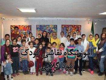 نمایشگاه های نقاشی کودکان آموزشگاه