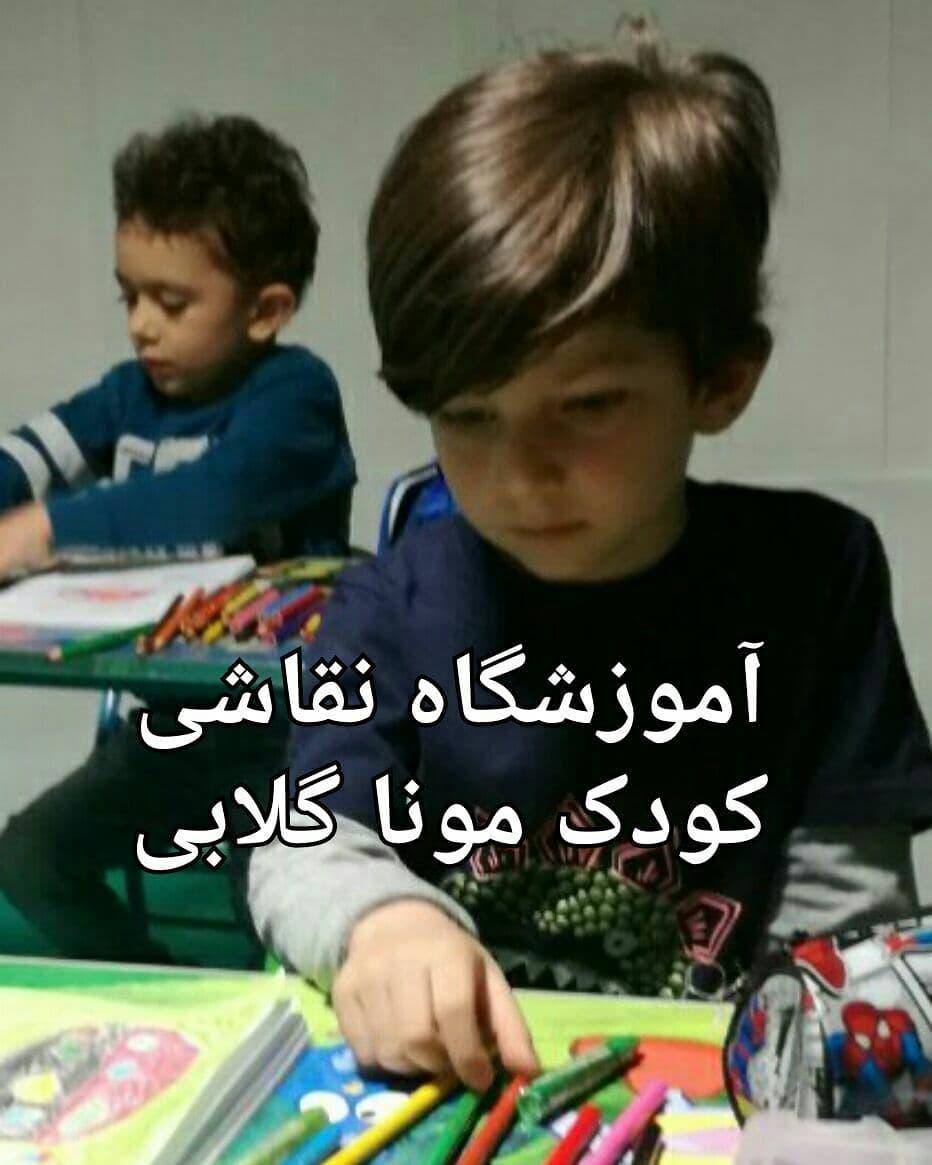 کلاس های آنلاین نقاشی کودک تهران