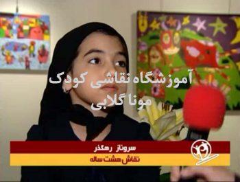 نمایشگاه انفرادی هنرجوی خانم مونا گلابی،پخش در اخبار جوانه ها