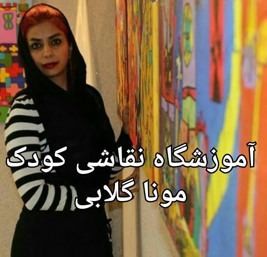 آموزشگاه نقاشی کودک مونا گلابی