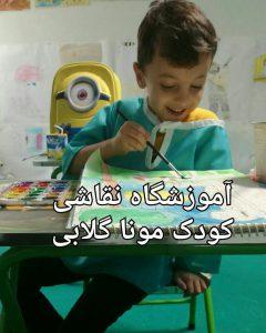 خلاقیت در کودک آموزشگاه مونا گلابی