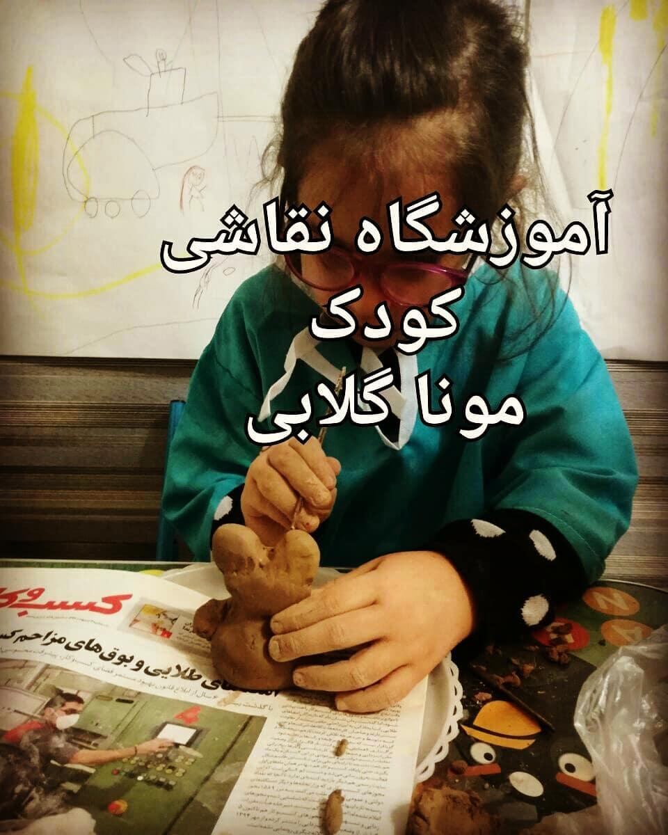 نقاشی کودک در تهران منطقه سعادت آباد