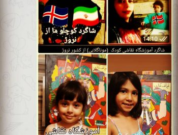 هنرجویانی که  تابستان 1398 از کشورهای دیگر در کلاسهای تابستانی آموزشگاه نقاشی کودک مونا گلابی در حال گذراندن دوره می باشند