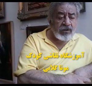 صحبت های استاد محمد حسین ظهوریان