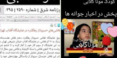 اخبار ایران نقاشی کودک مونا گلابی در تهران،سعادت آباد