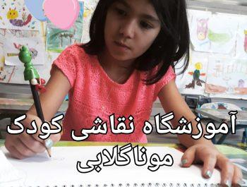 درک هنر از سوی کودکان خلاق