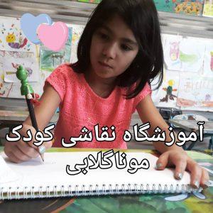 نقاشی راه بروز احساسات کودکان است
