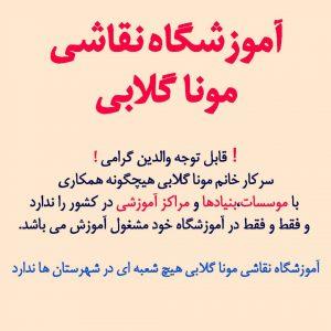 نقاشی کودک آنلاین تهران موناگلابی