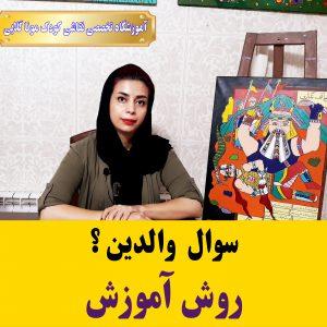 صحبت های خانم مونا گلابی، در مورد: روش آموزش نقاشی کودک مونا گلابی
