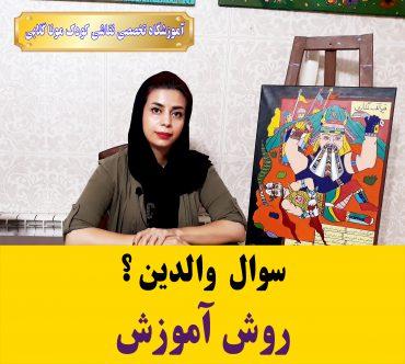روش آموزش نقاشی کودک مونا گلابی