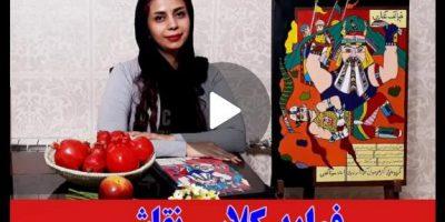 صحبت های خانم مونا گلابی در مورد فواید کلاس نقاشی قبل از رفتن بچه ها به مدرسه