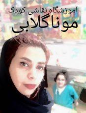 آموزشگاه نقاشی کودکان در تهران