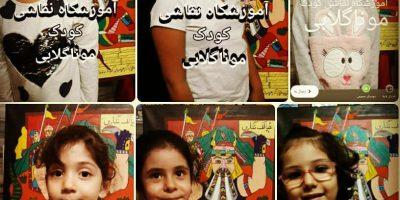 هنرجوهای عزیز آموزشگاه تخصصی نقاشی کودک مونا گلابی