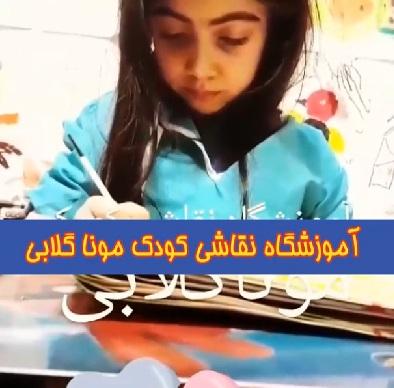 هنرجوهای پر استعداد نقاشی کودک مونا گلابی