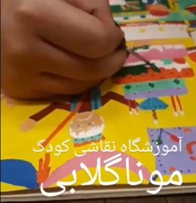 کلاس نقاشی غرب تهران/مونا گلابی