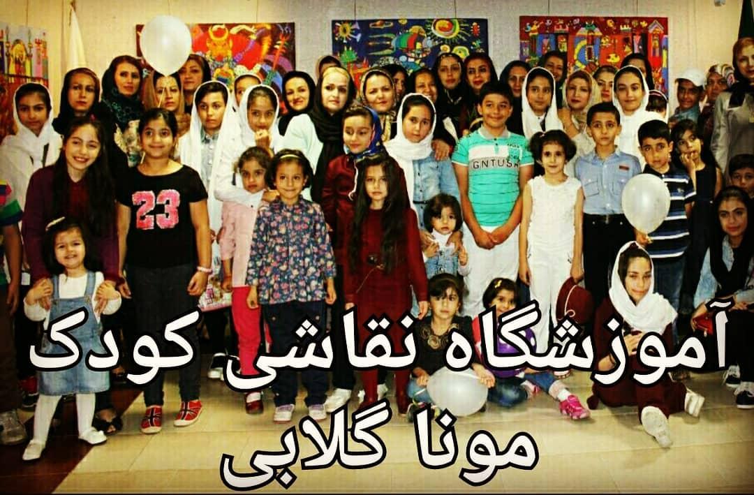 برترین کلاس نقاشی کودک مونا گلابی/فرحزاد/جنت آباد/سردارجنگل/غرب تهران/پاسداران