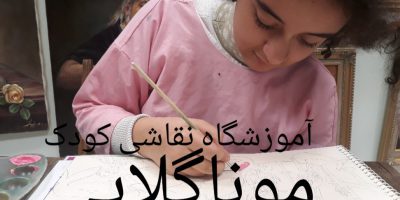 بهترین آموزشگاه نقاشی کودک در فرحزاد