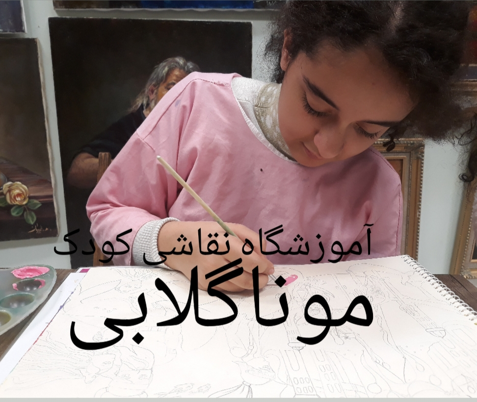 نقش مادران در پرورش خلاقیت کودک