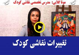 شناخت ارزش کار هنری نقاشی کودک