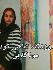بهترین آموزش نقاش کودک مونا گلابی/ تهران/ایران/صادقیه/آریا شهر/دادمان