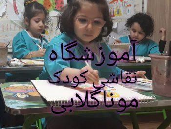 بهترین آموزشگاه نقاشی کودک ایران
