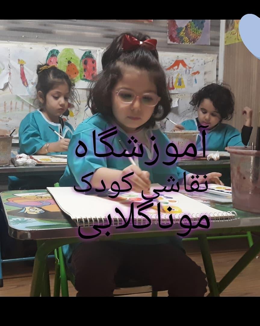کلاس نقاشی مونا گلابی/رنگ و روغن کودک/اکرلیک کودک/آموزش نقاشی کودک/مدادرنگی کودک/آبرنگ کودک