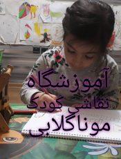 بهترین آموزشگاه نقاشی کودک فرحزاد