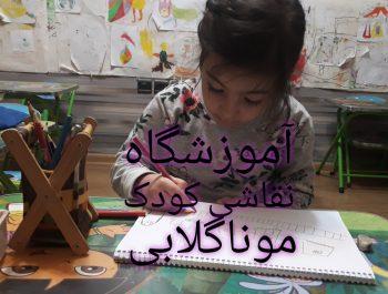 مراحل خط خطی کردن در کودکان