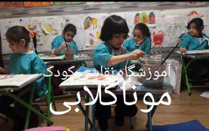 کلاس تخصصی نقاشی کودک مونا گلابی تهران