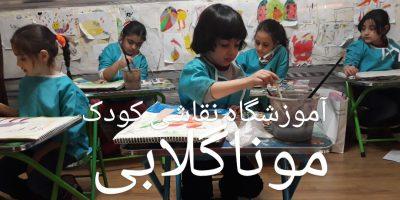 کلاس تخصصی نقاشی کودک موناگلابی تهران