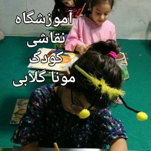 کلاس تخصصی نقاشی کودک مونا گلابی/سعادت آباد/شهرک غرب/پونک/گیشا/اوین/نیاوران