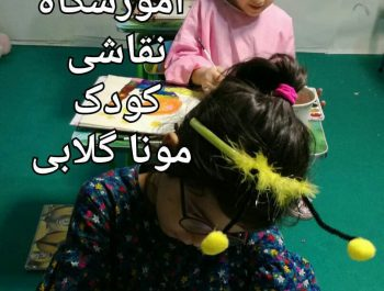 آموزشگاه نقاشی کودک سعادت آباد