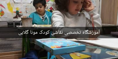بهترین آموزشگاه نقاشی کودک مونا گلابی/فرحزاد/جنت آباد/سردار جنگل/غرب تهران/پاسداران