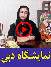 نمایشگاه دبی آموزشگاه تخصصی نقاشی کودک مونا گلابی
