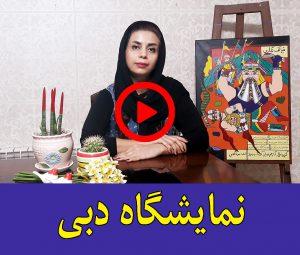 نمایشگاه دبی آموزشگاه نقاشی کودک موناگلابی