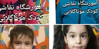 معلم تخصصی نقاشی کودک مونا گلابی