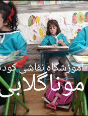 بهترین آموزش نقاشی کودک مونا گلابی/شمال تهران/شمال  غرب تهران/ایوانک/باغ فیض/شهران