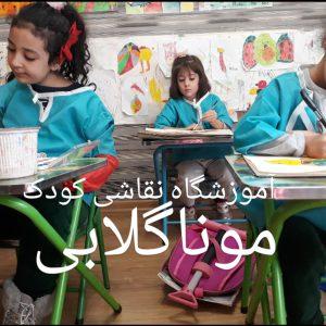 بهترین آموزش نقاشی کودک شمال تهران