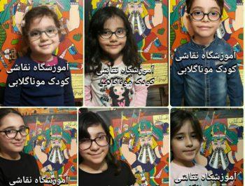 بهترین مربی نقاشی کودک غرب تهران