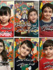 بچه های آموزشگاه تخصصی نقاشی کودک مونا گلابی