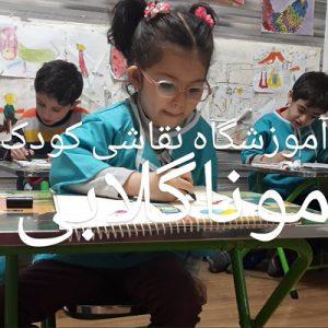 آموزشگاه آموزش نقاشی کودک  در تهران