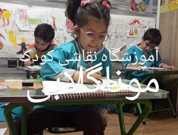 آموزشگاه نقاشی کودک مونا گلابی  در تهران