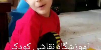 مربی آنلاین نقاشی کودک تهران
