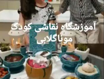 آموزشگاه آنلاین نقاشی کودک ایران موناگلابی