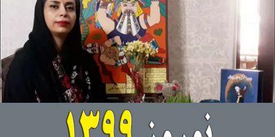 نوروز 1399 در آموزشگاه نقاشی کودک مونا گلابی