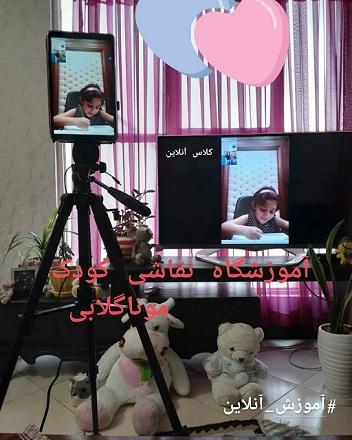 آموزش آنلاین نقاشی کودک تهران